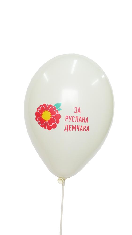 За Руслана